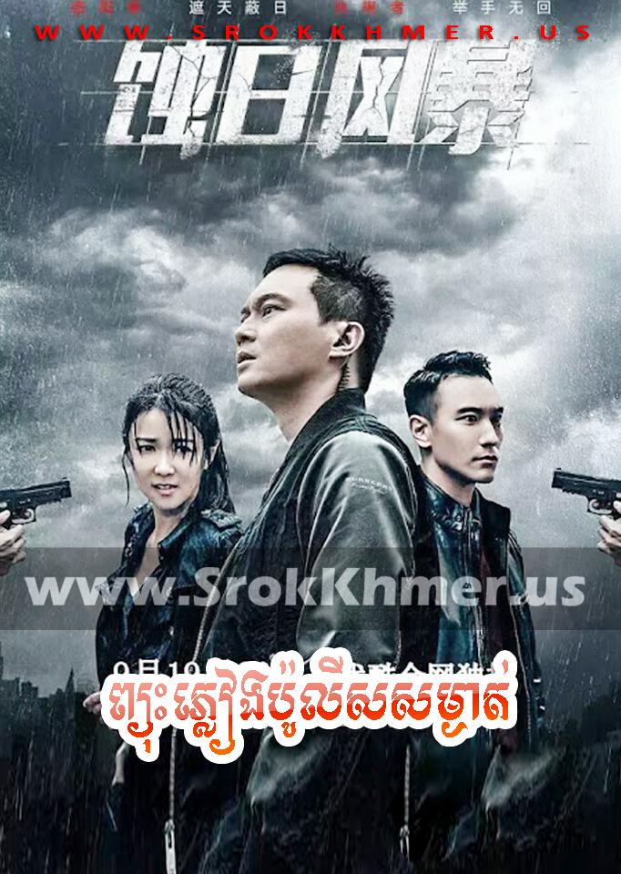 Phyouh Phleang Police Samngat, Khmer Movie, Kolabkhmer, movie-khmer, video4khmer, Phumikhmer, khmeravenue, film2us, khmercitylove, sweetdrama, cookingtips, tvb cambodia drama