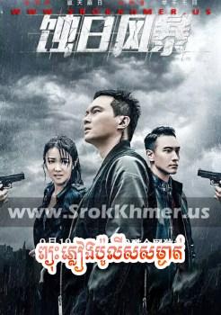 Phyouh Phleang Police Samngat | Khmer Movie | Kolabkhmer | movie-khmer | video4khmer | Phumikhmer | khmeravenue | film2us | khmercitylove | sweetdrama | cookingtips | tvb cambodia drama Best