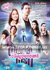 Porng Sne Khork Bamnorng, Khmer Movie, khmer drama, video4khmer, movie-khmer, Kolabkhmer, Phumikhmer, Khmotions, khmeravenue, khmersearch, phumikhmer1, ksdrama, khreplay
