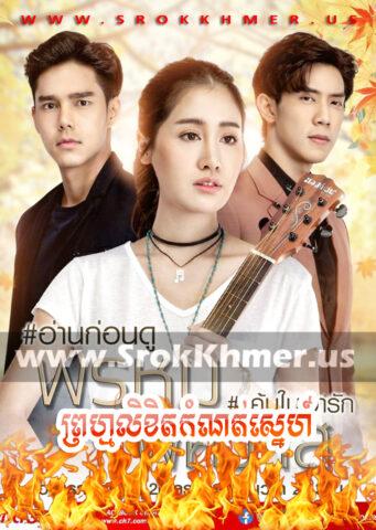 Prom Likhet Kamnat Sne, Khmer Movie, Kolabkhmer, movie-khmer, video4khmer, Phumikhmer, Khmotions, khmeravenue, khmersearch, khmerstation, cookingtips, ksdrama, khreplay