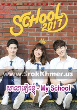 Sala Rean Khnhom | Khmer Movie | khmer drama | video4khmer | movie-khmer | Kolabkhmer | Phumikhmer | khmotions | khmeravenue | sweetdrama | khmercitylove | ksdrama | soyo | khreplay Best