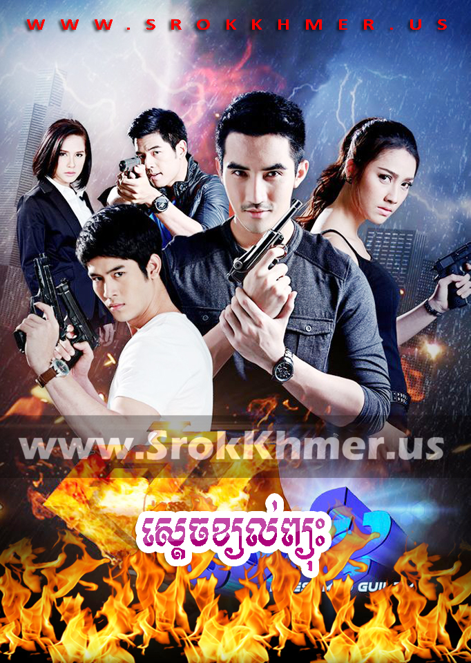 Sdech Khyol Phyouh, Khmer Movie, Kolabkhmer, movie-khmer, video4khmer, Phumikhmer, Khmotions, khmeravenue, khmersearch, khmerstation, cookingtips, ksdrama, khreplay