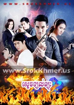Sdech Khyol Phyouh | Khmer Movie | Kolabkhmer | movie-khmer | video4khmer | Phumikhmer | Khmotions | khmeravenue | khmersearch | khmerstation | cookingtips | ksdrama | khreplay Best