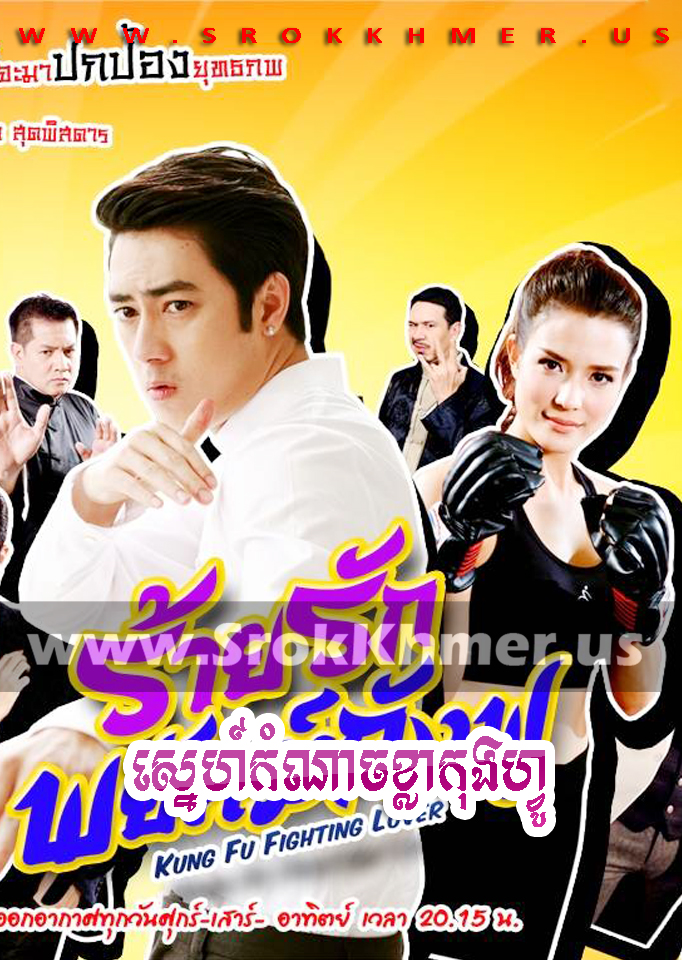 Sne Kamnach Khla Kung Fu, Khmer Movie, khmer drama, video4khmer, movie-khmer, Kolabkhmer, Phumikhmer, Khmotions, khmeravenue, khmersearch, phumikhmer1, ksdrama, khreplay