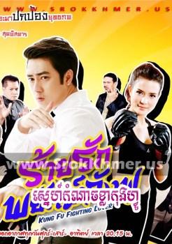 Sne Kamnach Khla Kung Fu | Khmer Movie | khmer drama | video4khmer | movie-khmer | Kolabkhmer | Phumikhmer | Khmotions | khmeravenue | khmersearch | phumikhmer1 | ksdrama | khreplay Best