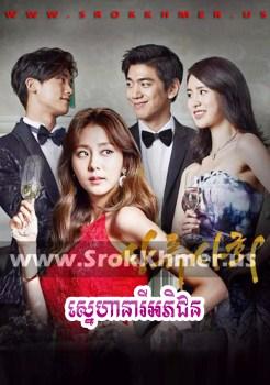 Sneha Neary Aphichun | Khmer Movie | khmer drama | video4khmer | movie-khmer | Kolabkhmer | Phumikhmer | khmotions | khmeravenue | sweetdrama | khmercitylove | ksdrama | khreplay Best
