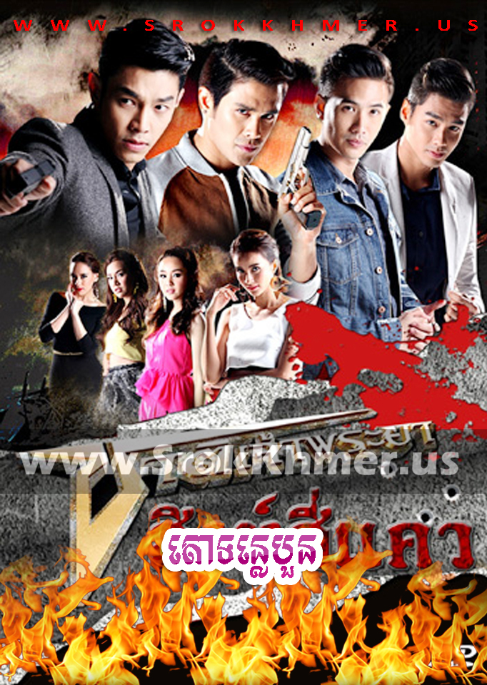 Toa Tonle Boun, Khmer Movie, khmer drama, video4khmer, movie-khmer, Kolabkhmer, Phumikhmer, Khmotions, khmeravenue, khmersearch, phumikhmer1, soyo, khreplay