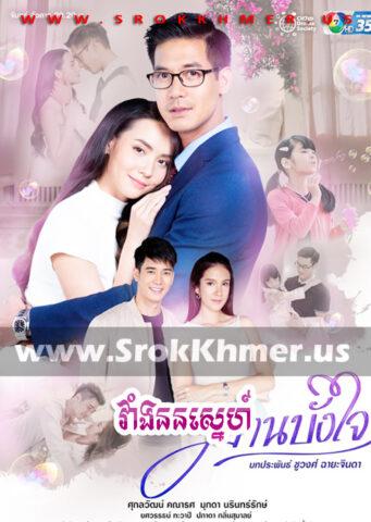 Vangnon Sne, Khmer Movie, Kolabkhmer, movie-khmer, video4khmer, Phumikhmer, Khmotions, khmeravenue, khmersearch, khmerstation, cookingtips, ksdrama, khreplay
