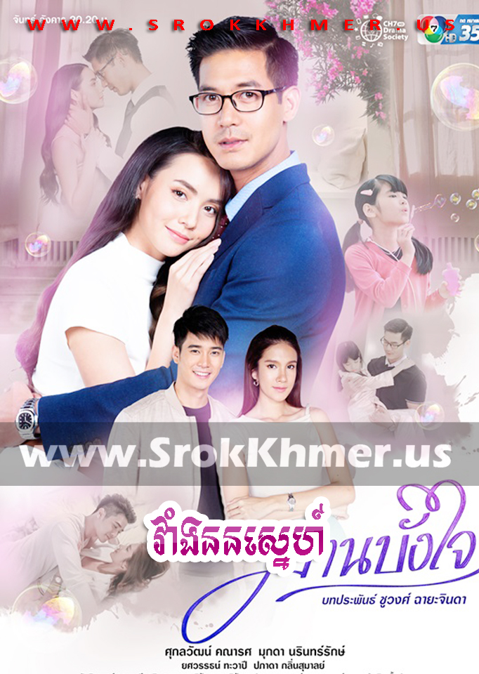 Vangnon Sne, Khmer Movie, Kolabkhmer, movie-khmer, video4khmer, Phumikhmer, Khmotions, khmeravenue, khmersearch, khmerstation, cookingtips, ksdrama, khreplay