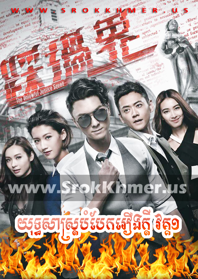 Yuthsas Bambek Roeung Kdey, Khmer Movie, Khmer Chinese Drama, Kolabkhmer, video4khmer, Phumikhmer, khmeravenue, film2us, movie2kh, khmercitylove, tvb cambodia drama