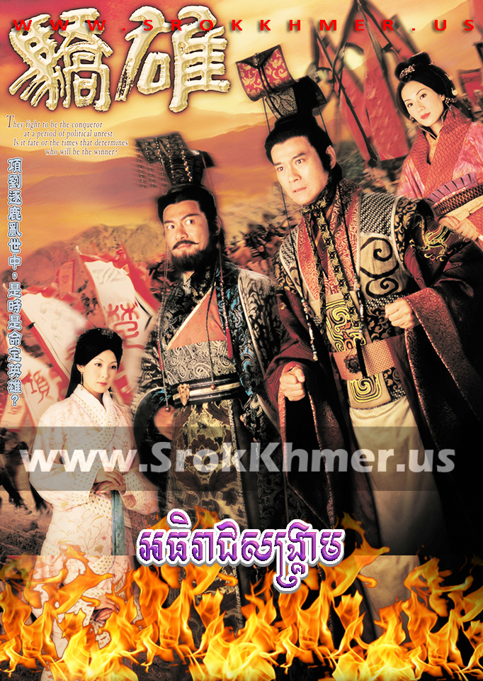 Athireach Sangkream, Khmer Movie, khmer drama, video4khmer, movie-khmer, Kolabkhmer, Phumikhmer, khmeravenue, ksdrama, khmercitylove, sweetdrama, tvb cambodia drama