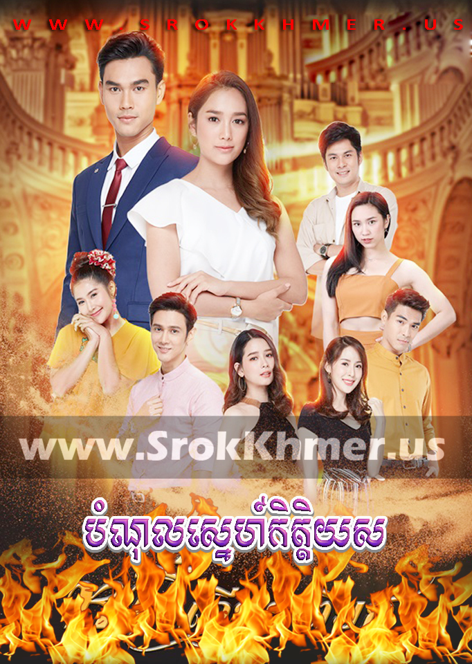 Bamnol Sne Kittiyous, Khmer Movie, khmer drama, video4khmer, movie-khmer, Kolabkhmer, Phumikhmer, Khmotions, khmeravenue, khmersearch, phumikhmer1, ksdrama, khreplay