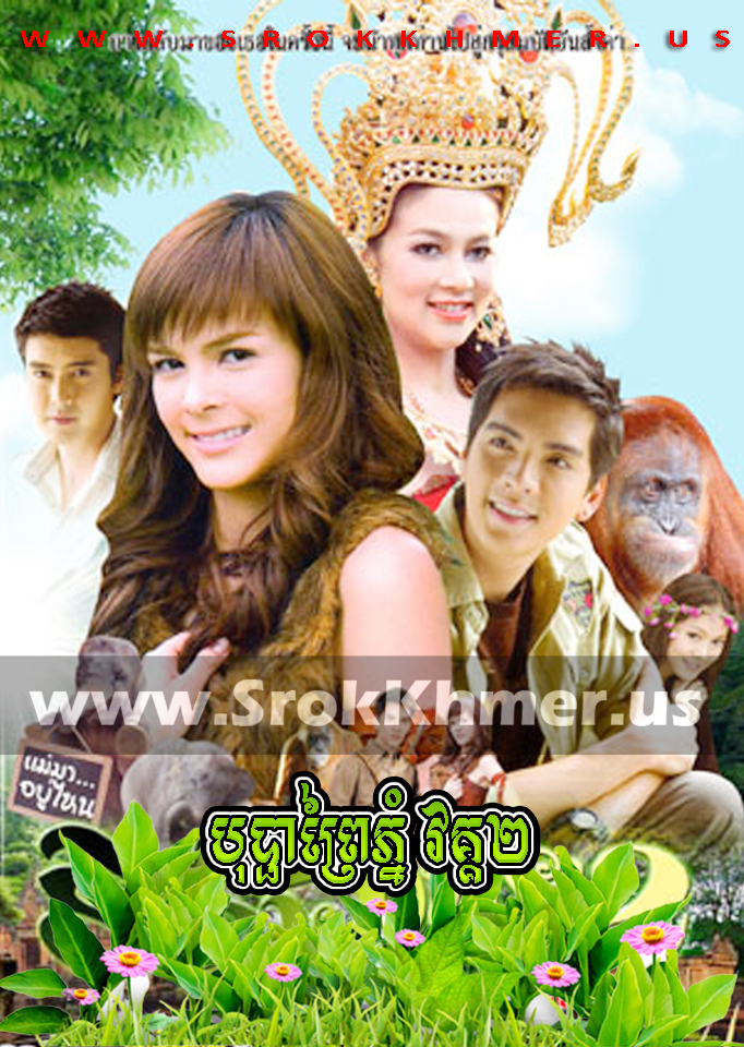 Bopha Prey Phnom, Khmer Movie, khmer drama, video4khmer, movie-khmer, Kolabkhmer, Phumikhmer, Khmotions, khmeravenue, khmersearch, phumikhmer1, ksdrama, khreplay