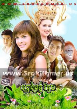 Bopha Prey Phnom II | Khmer Movie | khmer drama | video4khmer | movie-khmer | Kolabkhmer | Phumikhmer | Khmotions | khmeravenue | khmersearch | phumikhmer1 | ksdrama | khreplay Best