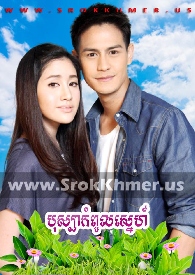Bosba Kampoul Sne, Khmer Movie, khmer drama, video4khmer, movie-khmer, Kolabkhmer, Phumikhmer, Khmotions, khmeravenue, khmersearch, phumikhmer1, ksdrama, khreplay