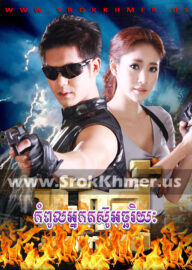 Kampoul Nak Tasou Achhariyak, Khmer Movie, khmer drama, video4khmer, movie-khmer, Kolabkhmer, Phumikhmer, Khmotions, khmeravenue, khmersearch, phumikhmer1, ksdrama, khreplay