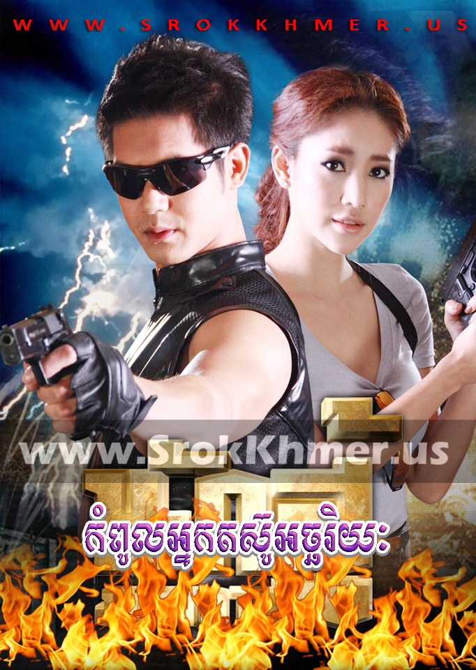 Kampoul Nak Tasou Achhariyak ep 05 | Khmer Movie | khmer drama | video4khmer | movie-khmer | Kolabkhmer | Phumikhmer | Khmotions | khmeravenue | khmersearch | phumikhmer1 | ksdrama | khreplay Best