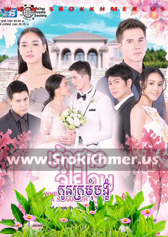 Kon Kramom Bangkhom, Khmer Movie, khmer drama, video4khmer, movie-khmer, Kolabkhmer, Phumikhmer, Khmotions, khmeravenue, khmersearch, phumikhmer1, ksdrama, khreplay