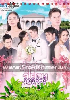 Kon Kramom Bangkhom | Khmer Movie | khmer drama | video4khmer | movie-khmer | Kolabkhmer | Phumikhmer | Khmotions | khmeravenue | khmersearch | phumikhmer1 | ksdrama | khreplay Best