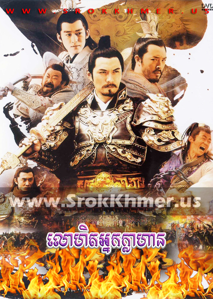 Lohet Nak Khlahan, Khmer Movie, khmer drama, video4khmer, movie-khmer, Kolabkhmer, Phumikhmer, khmeravenue, ksdrama, khmercitylove, sweetdrama, tvb cambodia drama