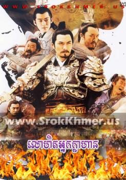 Lohet Nak Khlahan ep 33 END | Khmer Movie | khmer drama | video4khmer | movie-khmer | Kolabkhmer | Phumikhmer | khmeravenue | ksdrama | khmercitylove | sweetdrama | tvb cambodia drama Best