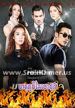 Meatuphum Ney Besdong | Khmer Movie | khmer drama | video4khmer | movie-khmer | Kolabkhmer | Phumikhmer | Khmotions | khmeravenue | khmersearch | phumikhmer1 | ksdrama | khreplay Best