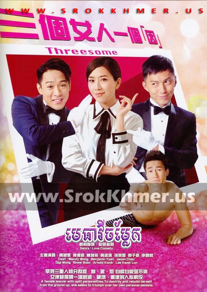 Metheavy Chamlek, Khmer Movie, khmer drama, video4khmer, movie-khmer, Kolabkhmer, Phumikhmer, khmeravenue, ksdrama, khmercitylove, sweetdrama, tvb cambodia drama