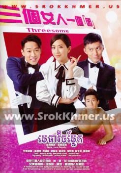 Metheavy Chamlek | Khmer Movie | khmer drama | video4khmer | movie-khmer | Kolabkhmer | Phumikhmer | khmeravenue | ksdrama | khmercitylove | sweetdrama | tvb cambodia drama Best