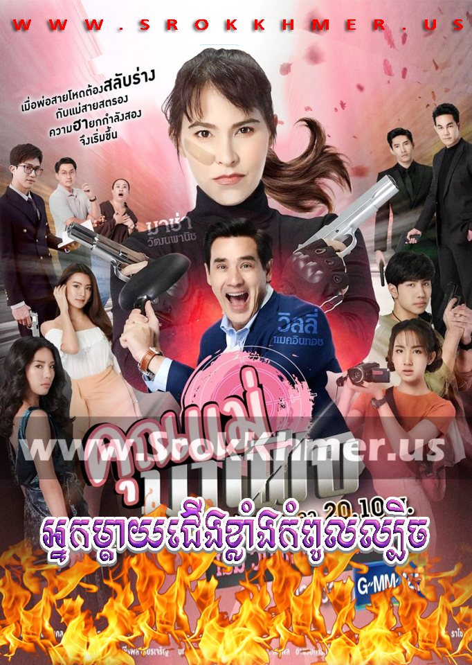 Nak Mday Cheung Khlang Kampoul Lbech, Khmer Movie, khmer drama, video4khmer, movie-khmer, Kolabkhmer, Phumikhmer, Khmotions, khmeravenue, phumikhmer1, ksdrama, khreplay
