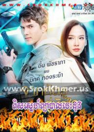 Pirs Sne Pyeabal Besdong, Khmer Movie, khmer drama, video4khmer, movie-khmer, Kolabkhmer, Phumikhmer, Khmotions, khmeravenue, khmersearch, phumikhmer1, ksdrama, khreplay