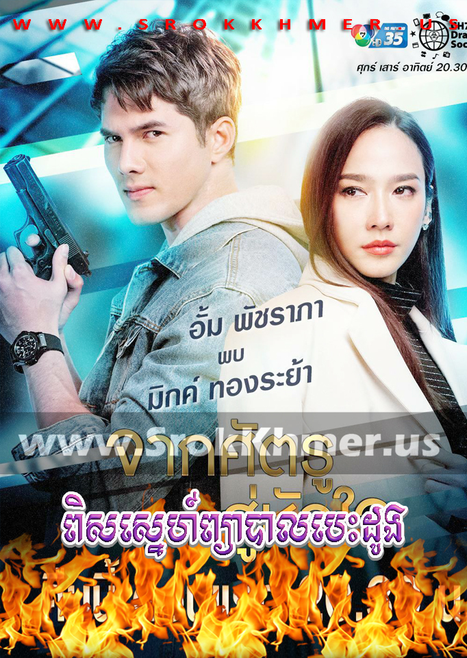 Pirs Sne Pyeabal Besdong, Khmer Movie, khmer drama, video4khmer, movie-khmer, Kolabkhmer, Phumikhmer, Khmotions, khmeravenue, khmersearch, phumikhmer1, ksdrama, khreplay