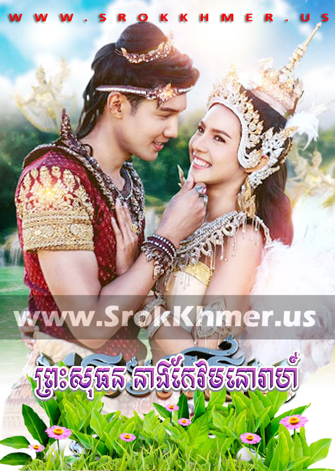 Preah Sothun Neang Keo Monorea, Khmer Movie, khmer drama, video4khmer, movie-khmer, Kolabkhmer, Phumikhmer, Khmotions, khmeravenue, khmersearch, phumikhmer1, ksdrama, khreplay