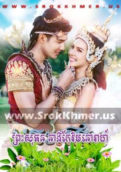 Preah Sothun Neang Keo Monorea | Khmer Movie | khmer drama | video4khmer | movie-khmer | Kolabkhmer | Phumikhmer | Khmotions | khmeravenue | khmersearch | phumikhmer1 | ksdrama | khreplay Best