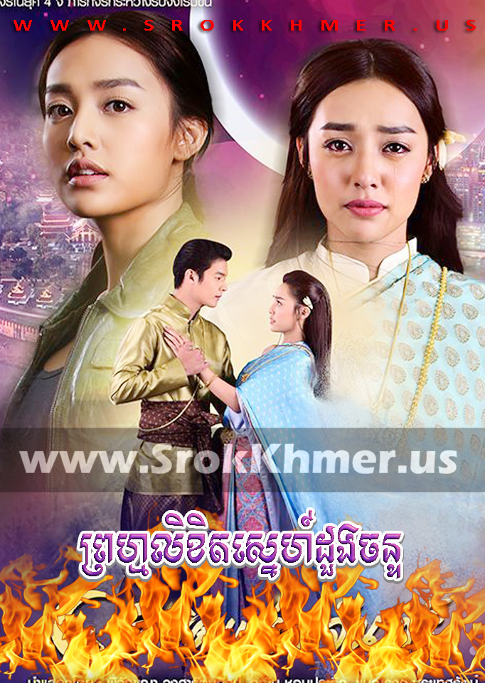 Prum Likhet Sne Doung Chann, Khmer Movie, khmer drama, video4khmer, movie-khmer, Kolabkhmer, Phumikhmer, Khmotions, khmeravenue, khmersearch, phumikhmer1, ksdrama, khreplay