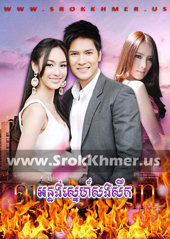 Anlung Sne Sangsoek, Khmer Movie, khmer drama, video4khmer, movie-khmer, Kolabkhmer, Phumikhmer, Khmotions, khmeravenue, khmersearch, phumikhmer1, ksdrama, khreplay