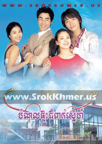 Bamnol Phteah Chompeak Sne, Khmer Movie, khmer drama, video4khmer, movie-khmer, Kolabkhmer, Phumikhmer, khmotions, khmercitylove, cookingtips.best, ks drama, khreplay