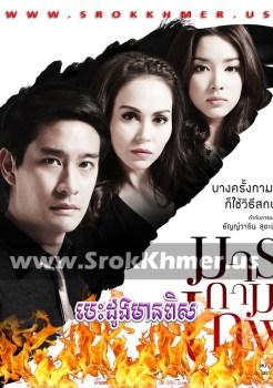 Besdong Mean Pirs | Khmer Movie | khmer drama | video4khmer | movie-khmer | Kolabkhmer | Phumikhmer | Khmotions | khmeravenue | khmersearch | phumikhmer1 | ksdrama | khreplay Best
