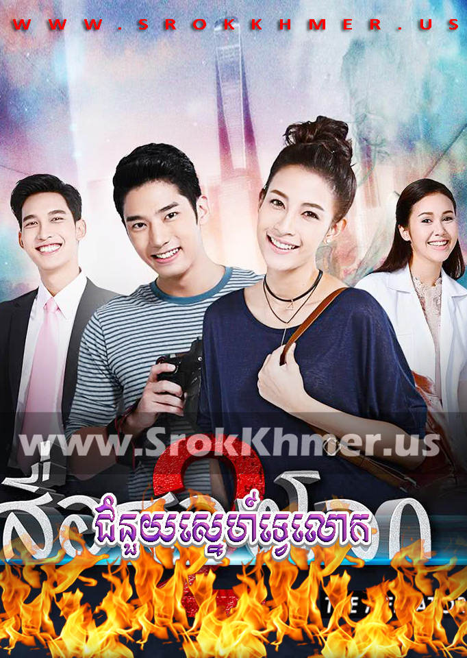 Chomnouy Sne Tve Lok, Khmer Movie, khmer drama, video4khmer, movie-khmer, Kolabkhmer, Phumikhmer, Khmotions, khmeravenue, khmersearch, phumikhmer1, ksdrama, khreplay