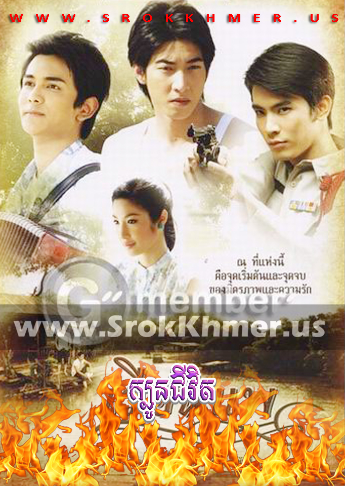 Kbon Chivit, Khmer Movie, khmer drama, video4khmer, movie-khmer, Kolabkhmer, Phumikhmer, Khmotions, khmeravenue, khmersearch, phumikhmer1, ksdrama, khreplay