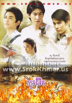 Kbon Chivit | Khmer Movie | khmer drama | video4khmer | movie-khmer | Kolabkhmer | Phumikhmer | Khmotions | khmeravenue | khmersearch | phumikhmer1 | ksdrama | khreplay Best