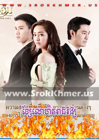 Khsae Lohet Reach Vong, Khmer Movie, khmer drama, video4khmer, movie-khmer, Kolabkhmer, Phumikhmer, Khmotions, khmeravenue, khmersearch, phumikhmer1, ksdrama, khreplay