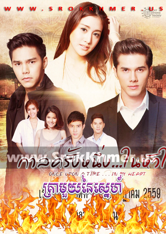 Krea Mouy Ney Sne, Khmer Movie, khmer drama, video4khmer, movie-khmer, Kolabkhmer, Phumikhmer, Khmotions, khmeravenue, khmersearch, phumikhmer1, ksdrama, khreplay