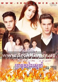Krea Mouy Ney Sne | Khmer Movie | khmer drama | video4khmer | movie-khmer | Kolabkhmer | Phumikhmer | Khmotions | khmeravenue | khmersearch | phumikhmer1 | ksdrama | khreplay Best