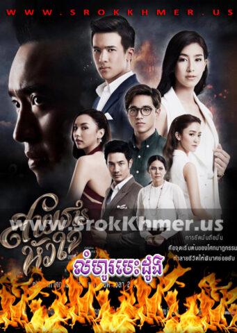 Lumho Besdong, Khmer Movie, khmer drama, video4khmer, movie-khmer, Kolabkhmer, Phumikhmer, Khmotions, khmeravenue, khmersearch, phumikhmer1, ksdrama, khreplay