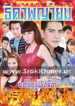 Mohithirith Tep Thida | Khmer Movie | khmer drama | video4khmer | movie-khmer | Kolabkhmer | Phumikhmer | Khmotions | khmeravenue | khmersearch | phumikhmer1 | ksdrama | khreplay Best