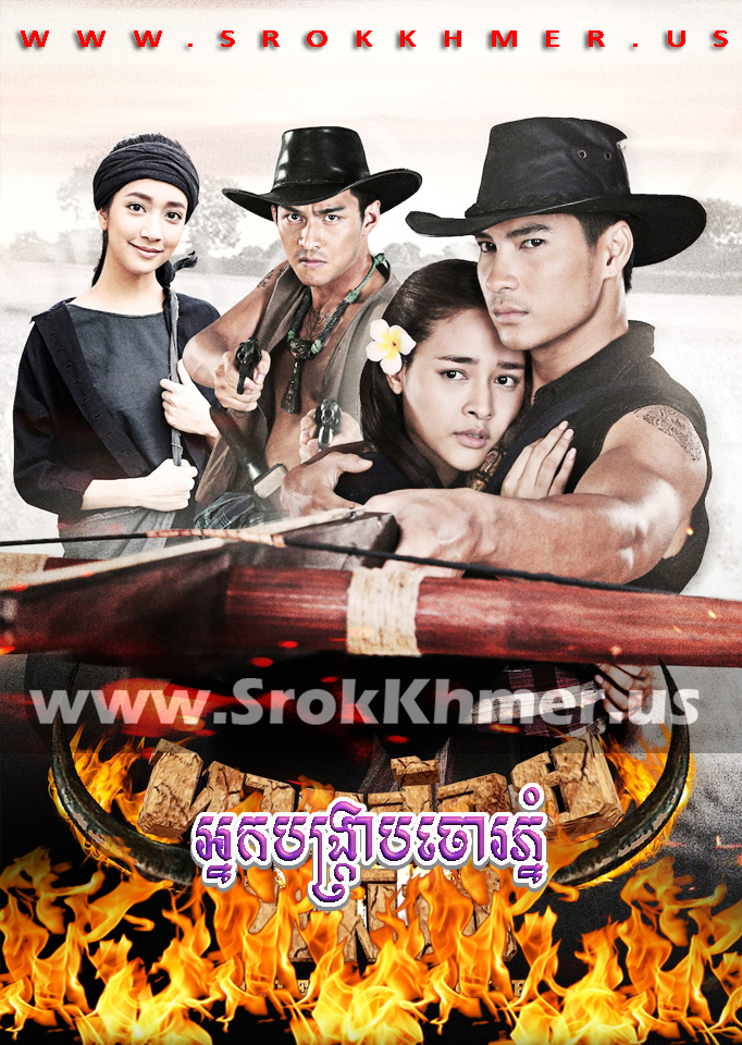 Nak Bangkrab Choa Phnom, Khmer Movie, khmer drama, video4khmer, movie-khmer, Kolabkhmer, Phumikhmer, Khmotions, khmeravenue, khmersearch, phumikhmer1, ksdrama, khreplay