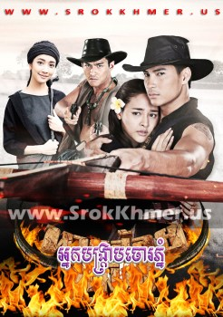 Nak Bangkrab Choa Phnom | Khmer Movie | khmer drama | video4khmer | movie-khmer | Kolabkhmer | Phumikhmer | Khmotions | khmeravenue | khmersearch | phumikhmer1 | ksdrama | khreplay Best