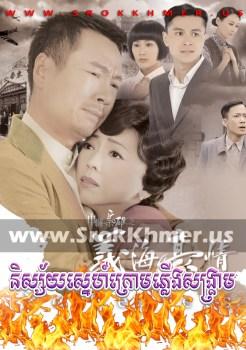 Nisay Sne Kroam Phleung Sangkream | Khmer Movie | khmer drama | video4khmer | movie-khmer | Kolabkhmer | Phumikhmer | khmeravenue | cookingtips.best | khmercitylove | tvb cambodia drama Best