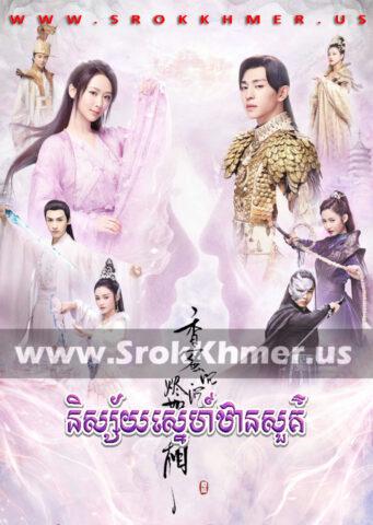 Nisay Sne Than Sour, Khmer Movie, khmer drama, video4khmer, movie-khmer, Kolabkhmer, Phumikhmer, khmeravenue, cookingtips.best, khmercitylove, tvb cambodia drama