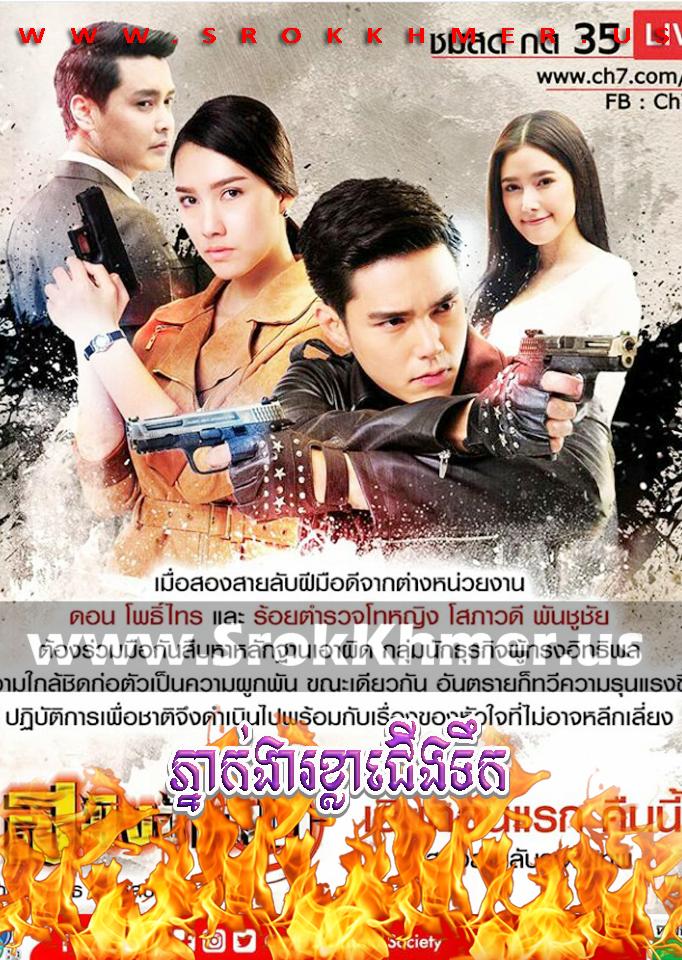 Phneakngear Khla Cheung Toek, Khmer Movie, khmer drama, video4khmer, movie-khmer, Kolabkhmer, Phumikhmer, Khmotions, khmeravenue, khmersearch, phumikhmer1, ksdrama, khreplay